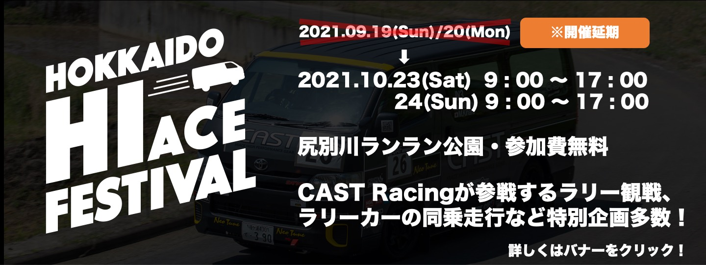 CAST Racing